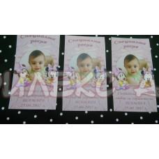 Етикети за кръщелна ракия за детски рожден ден