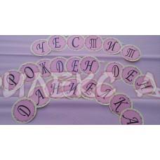Надпис/банер за рожден ден в розово