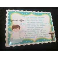 Свежа покана за кръщене на момченце