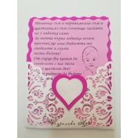 Покана за рожден ден-кръщене за момиче