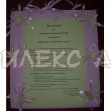 Бонбонена декларация за встъпване в длъжност Булка