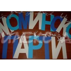 Банер-надпис за моминско парти
